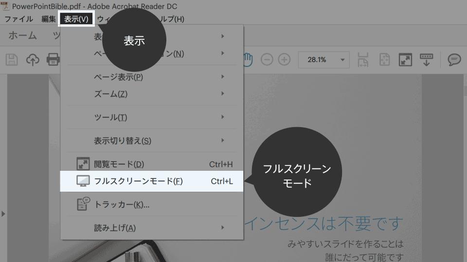 pdf_fullscreen