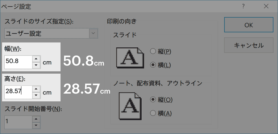 パワーポイントのスライドを高画質な画像として 出力するための2つの方法
