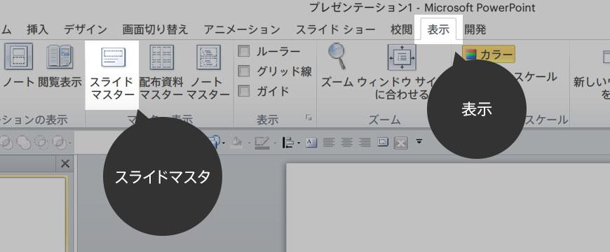 01_slide_master