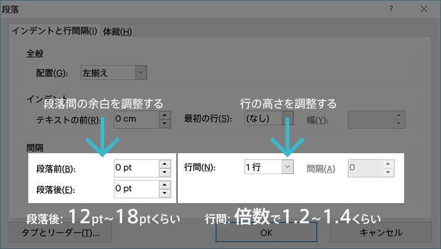 02_adjust_paragraph