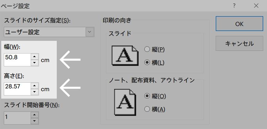 04_slide_size_dialog