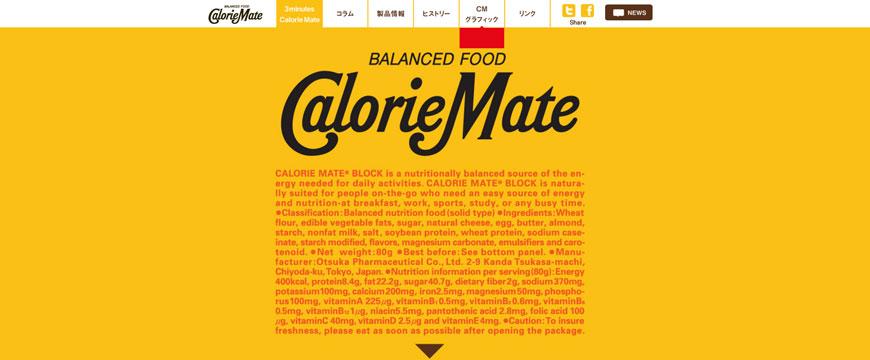 web_caloriemate