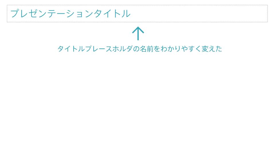 05_slide_title