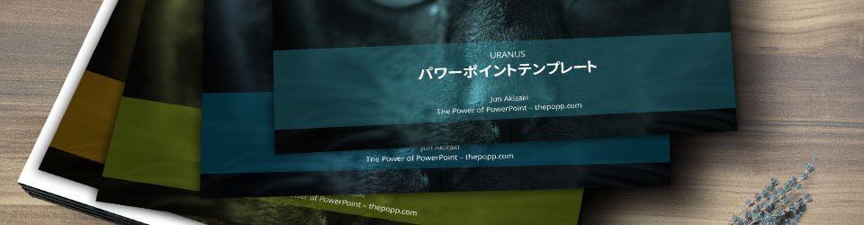 普段のパワーポイントが見ちがえる 無料のテンプレート uranus